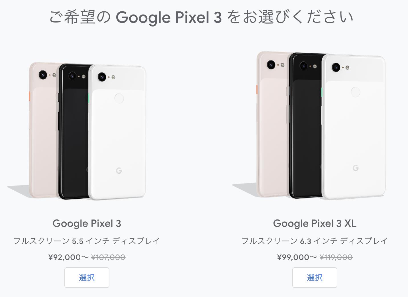 Pixel3が割引セール中