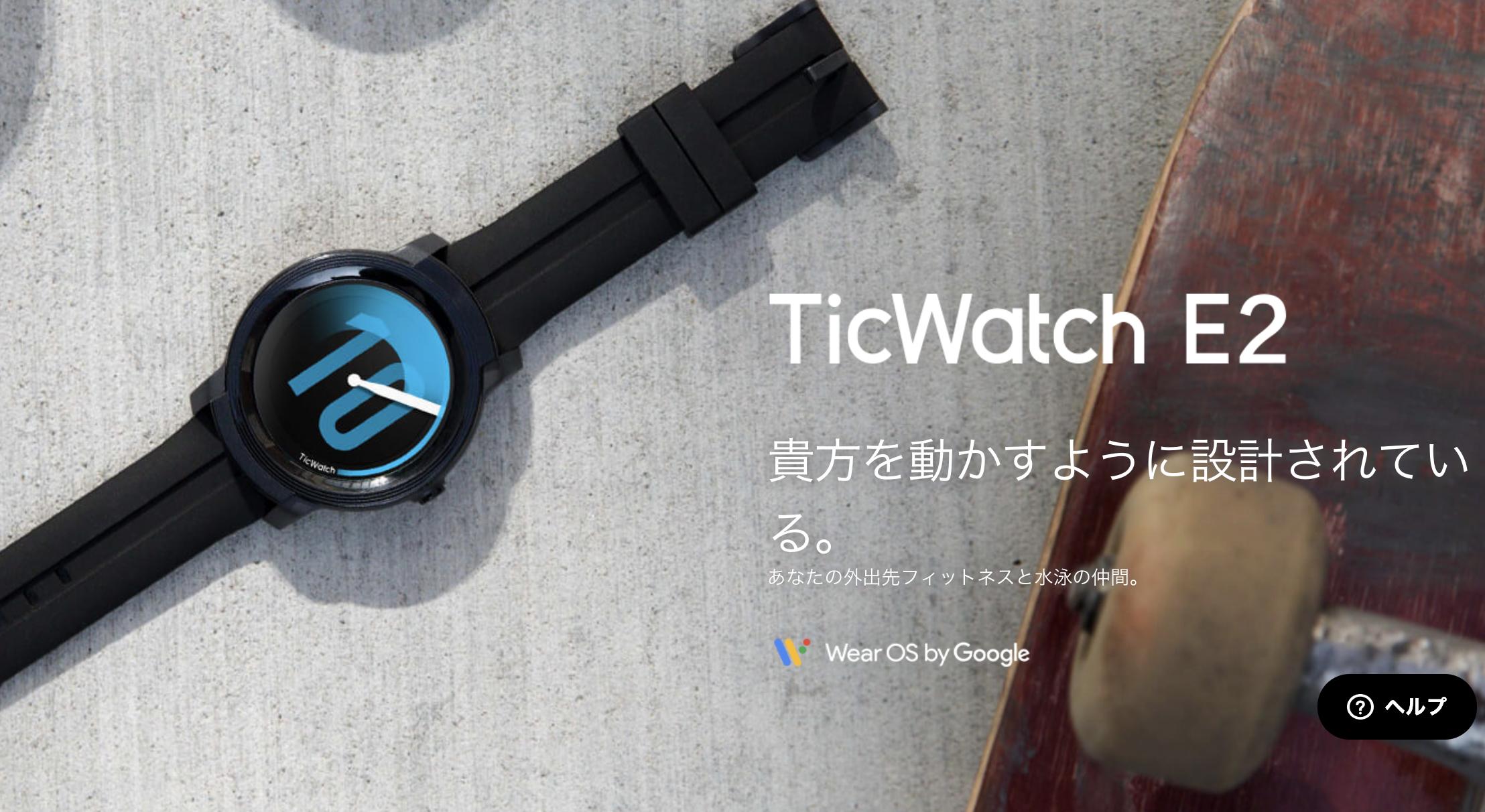 TicWacth E2