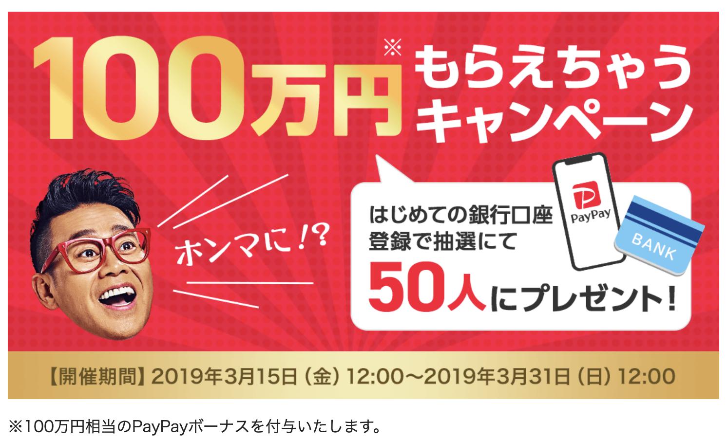 100万円もらえちゃうキャンペーン開催